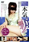 顔出しできない本気妻 vol.2
