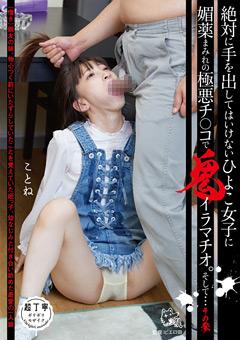 【ロリ系動画】ひよこ女子に媚薬まみれの極悪ペニスで鬼イラマチオ。参