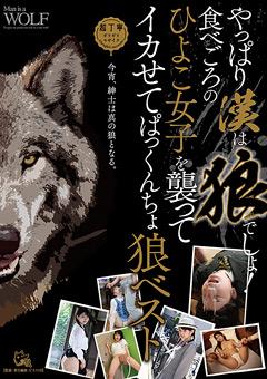 【ロリ系動画】やっぱり漢は狼でしょ!