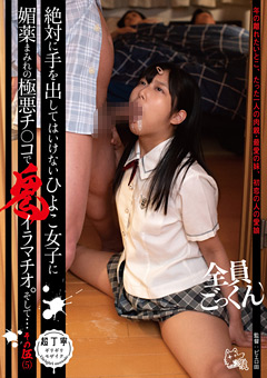 【ひまり動画】ひよこ女子に媚薬まみれの極悪ペニスで鬼イラマチオ。伍 -ロリ系
