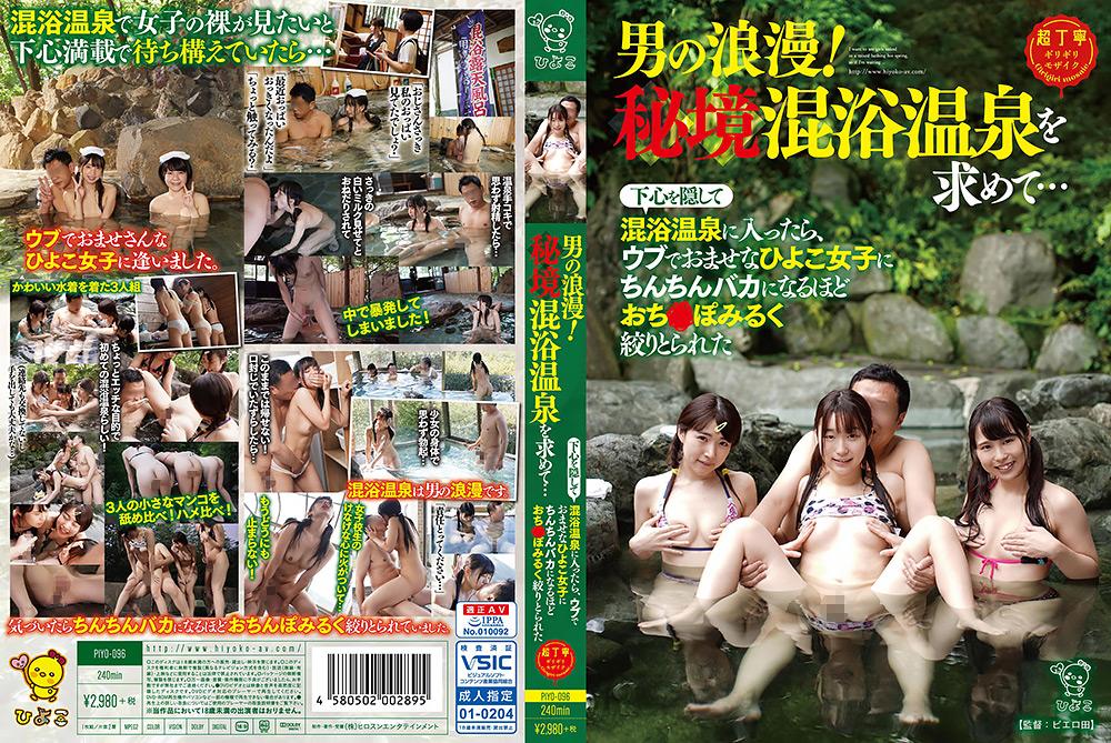 IdolLAB | hiyokosd-0095 男の浪漫!秘境混浴温泉を求めて…