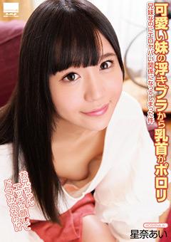 【星奈あい動画】ロリ可愛い妹の浮きブラから乳首がポロリ-星奈あい-ドラマ