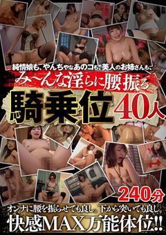 【一宮つばさ動画】み~んな淫らに腰振る騎乗位-40人240分 -AV女優