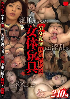 【月野ゆりあ動画】M女覚醒バイオレンス-女身体玩具-240分 -辱め