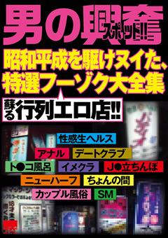 「男の興奮スポット!! 昭和平成を駆けヌイた、特選フーゾク大全集 蘇る行列エロ店!!」