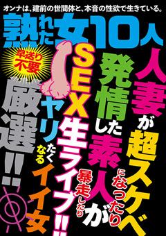 【白川あゆみ動画】成熟した女10人-SEX生ライブ!! -熟女
