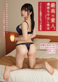 【春風ひかる動画】最高の愛人、濃密な中出し性交-File.6 -素人