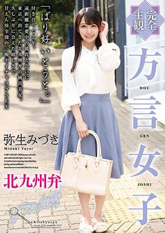【弥生みづき動画】【完全主観】方言女子-北九州弁 -AV女優