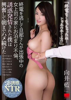 【向井藍動画】主人さんが出張中の女上司の家にお泊まり不倫 -AV女優