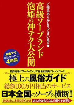 【素人動画】高級ソープランド-泡姫の神テク大公開