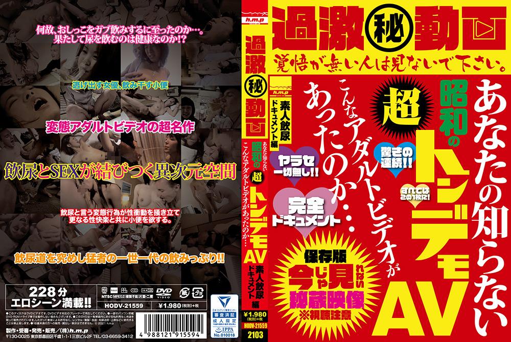 昭和の超トンデモAV 素人飲尿ドキュメント編