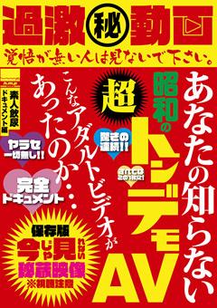 【スカトロ動画】昭和の超トンデモAV-素人飲尿ドキュメント編