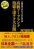 高級ソープランド 泡姫の凄テク大公開 神7嬢特集