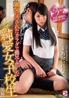 【あおいれな動画】義父に汚された身体で義兄と恋した純愛女子校生-ドラマ