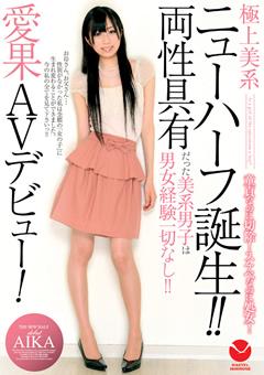 極上美系 ニューハーフ誕生!! 両性具有だった美系男子は男女経験一切なし!! 愛果AVデビュー!