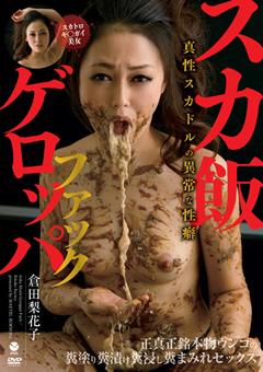スカ飯ゲロッパファック 倉田梨花子