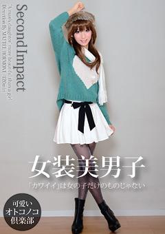 Second Impact 女装美男子