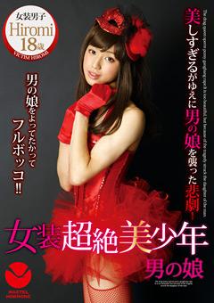 女装超絶美少年 女装男子Hiromi 18歳
