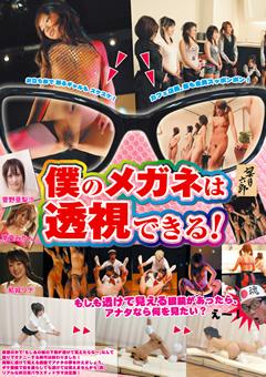 僕のメガネは透視できる!