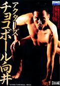 【個人撮影】 素人ノンケ非道のぞき映像part.01~05
