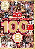 創立20周年 HOT ENTERTAINMENT 100選 8時間