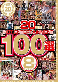 創立20周年 HOT ENTERTAINMENT 100選 8時間 コンプリート