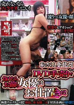 恥さらし登龍門 DVD手売りで負けたらお前ら女優はお仕置きだ!