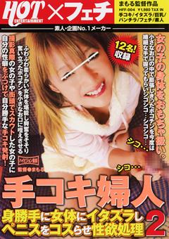 手コキ婦人 身勝手に女体にイタズラしペニスをコスらせ性欲処理2