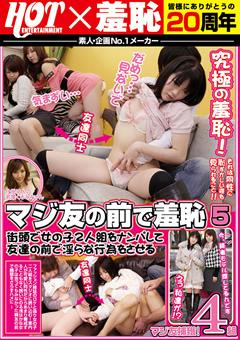 マジ友の前で羞恥5 街頭で女の子2人組をナンパして友達の前で淫らな行為をさせる