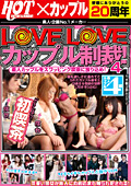 LOVELOVEカップル制裁!4