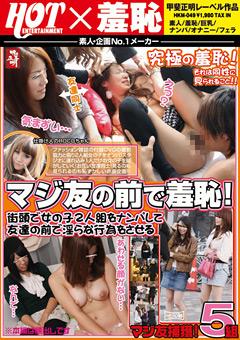 マジ友の前で羞恥!街頭で女の子2人組をナンパして友達の前で淫らな行為をさせる
