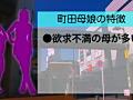 仲良し母娘ナンパ 町田駅前編サムネイル2