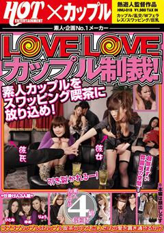 LoveLoveカップル制裁! 素人カップルをスワッピング喫茶に放り込め!