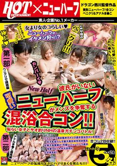 彼氏がいない可愛いニューハーフがメンズを争奪する混浴合コン!!恥らい女子とサオ釣りNHの温泉ガチンコバトル!