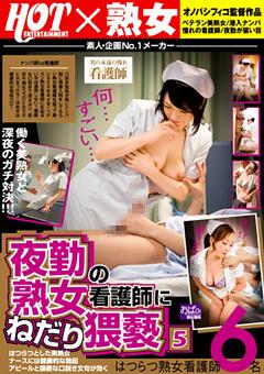 夜勤の熟女看護師にねだり猥褻5 はつらつとした美熟女ナースには健康的な勃起アピールと猥褻な口説き文句が効く