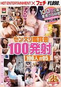 センズリ鑑賞会 100発射100人 #05|人気の素人動画DUGA