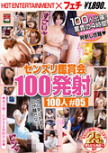 センズリ鑑賞会 100発射100人 #05|永久保存版級の俊逸作品が登場!