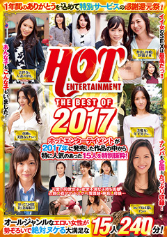 HOT ENTERTAINMENT THE BEST OF2017