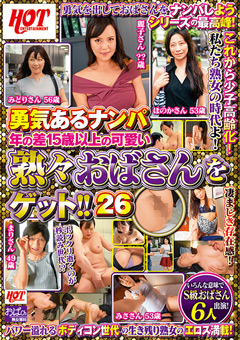 【麗子動画】先行年の差15歳以上のロリ可愛い熟々おばさんをゲット!!26 -熟女