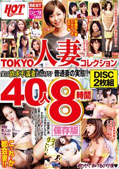 【熟女動画】先行TOKYO人妻コレクション-40人8時間保存版