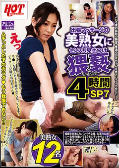 【熟女動画】先行出張エロマッサージの美人おばさんにセンズリ見せつけ猥褻-SP7