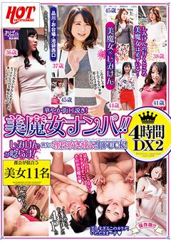 【熟女動画】先行美魔女ナンパ!!しみけんが唸らす!4時間DX2
