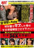 初対面でキスした後のエロ反応検証させて下さい!