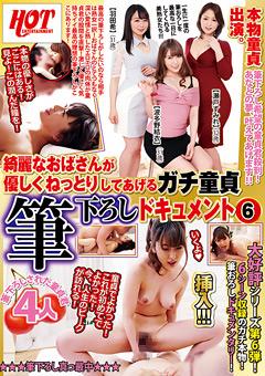 ガチ童貞筆下ろしドキュメント6