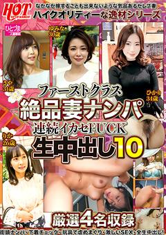【さや動画】先行ファーストクラス絶品妻ナンパ-連続イカセFUCK-10 -熟女