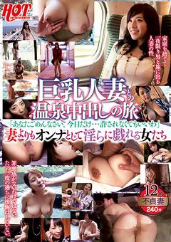 【熟女動画】先行巨乳おっぱい人妻との温泉中出しの旅