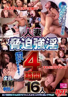 【熟女動画】先行人妻-脅迫強淫-4時間-16人