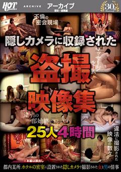 【盗撮動画】先行隠しカメラに収録された盗撮映像集-25人4時間