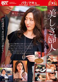【慶子動画】先行美しき婦人~高額ギャラナンパで姦通~ -熟女