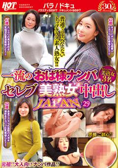 【七緒動画】先行一流のおば様ナンパ-ゴージャス美人おばさん中出しJAPAN29 -熟女